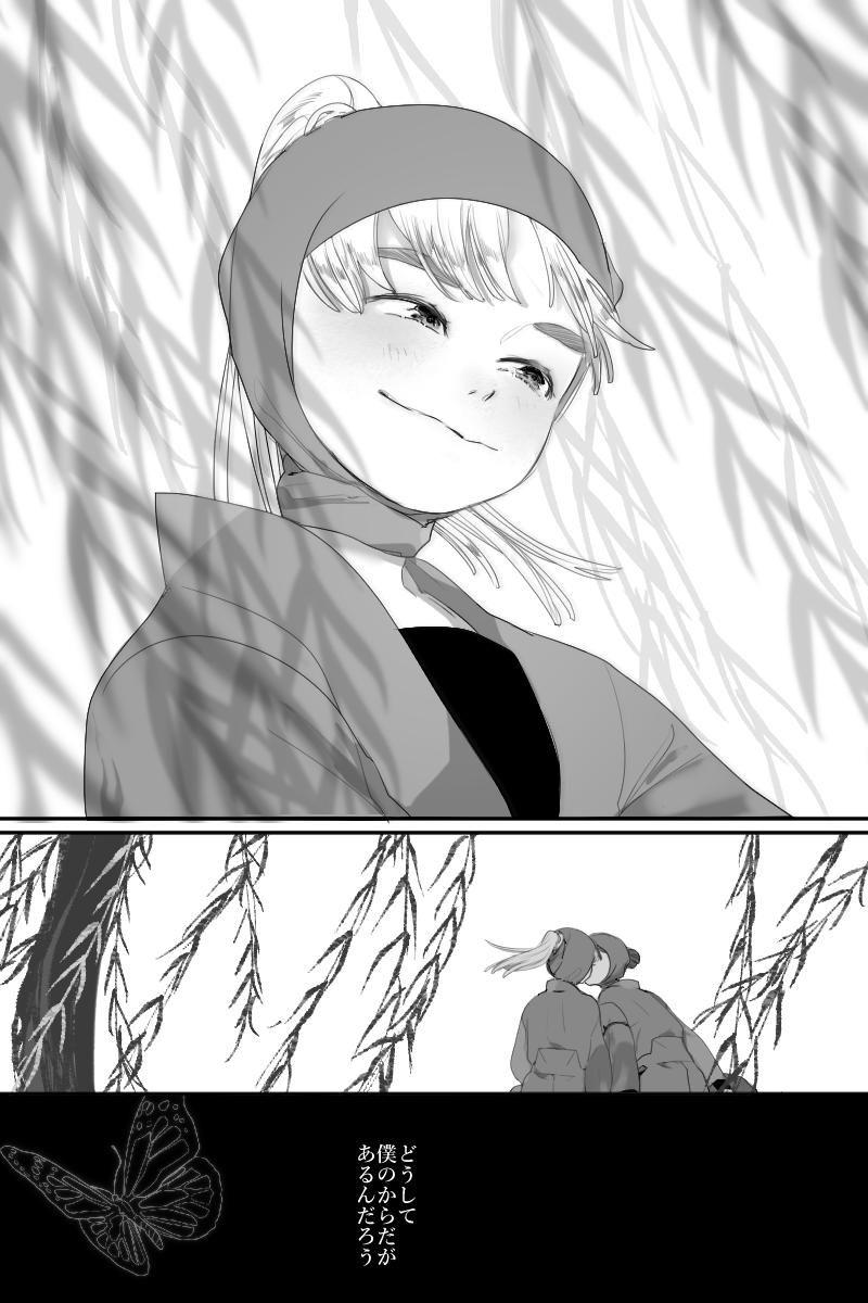 ネジ華 nezihana s k さんの漫画 55作目 ツイコミ 仮 イラスト 忍たま イラスト キャラクターデザイン