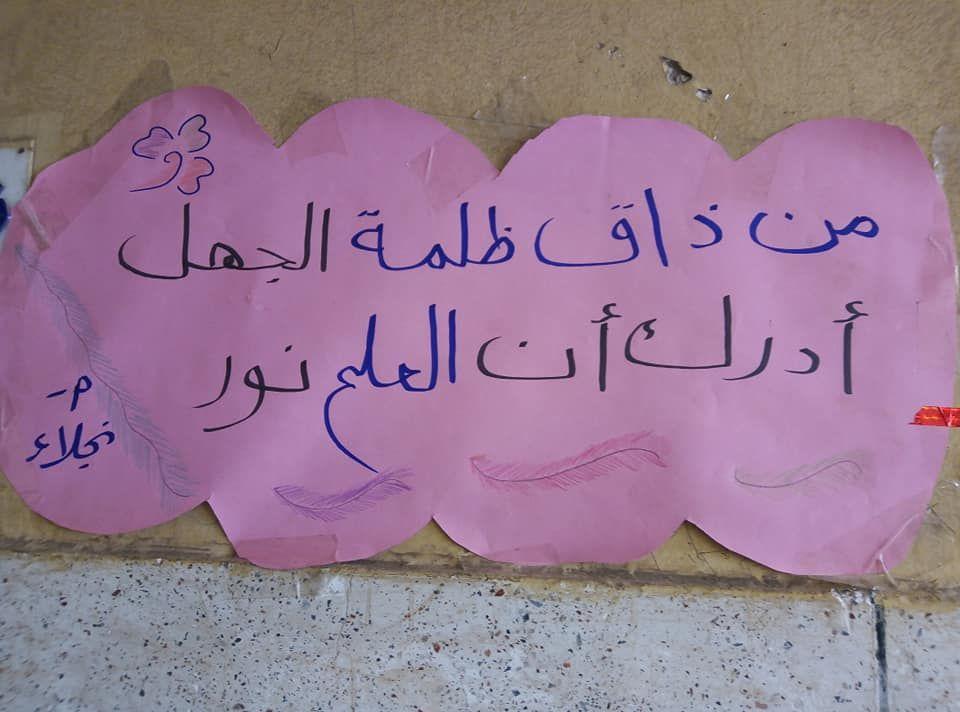 لافتات مدرسية عن العلم من ذاق ظلمة الجهل أدرك أن العلم نور مصطفى نور الدين