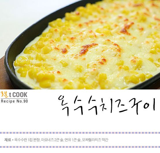 Korean cheese corn cookingbaking pinterest korean cheese sorry for the korean i dont know the english name i went to a korean resteraunt and ordered this appetizer it was cheese and corn forumfinder Image collections