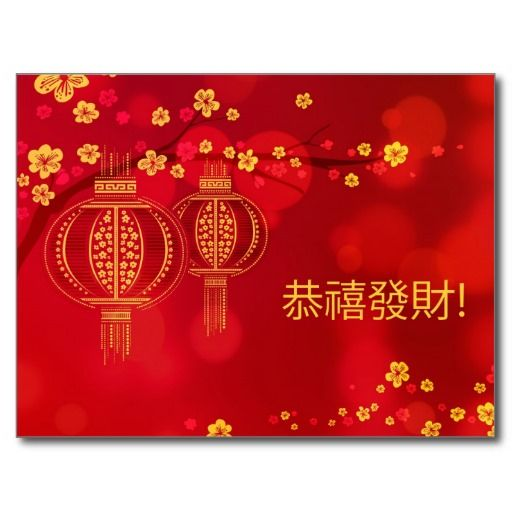 2021 Chinese Lunar New Year Holiday Postcard Zazzle Com Chinese New Year Card Chinese New Year Greeting Chinese New Year 2016