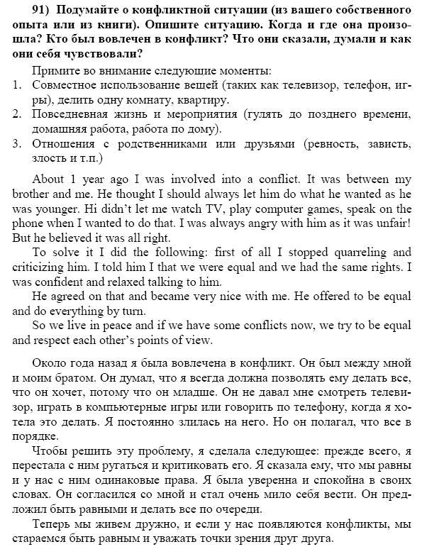 Решебник По Английскому Языку 8 Класса Кузовлев Биболетова И Перевод