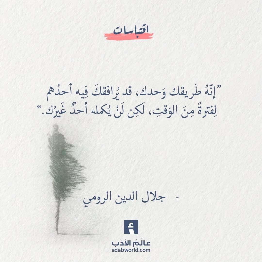 عالم الأدب اقتباسات من الشعر العربي والأدب العالمي Words Quotes Circle Quotes Quotations