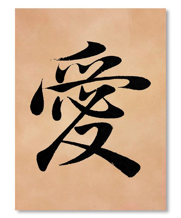 Look at this Love II Wall Art on #zulily today! | Oriental Bedroom ...