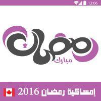 امساكية رمضان 2016 تورنتو كندا تقويم رمضان 1437 Ramadan Imsakia Tech Company Logos Company Logo Ramadan