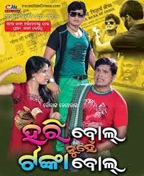 Hari Bolo Nuhe Tanka Bol Odia Film Mp3 Songs Free Download Mp3 Song Songs Film