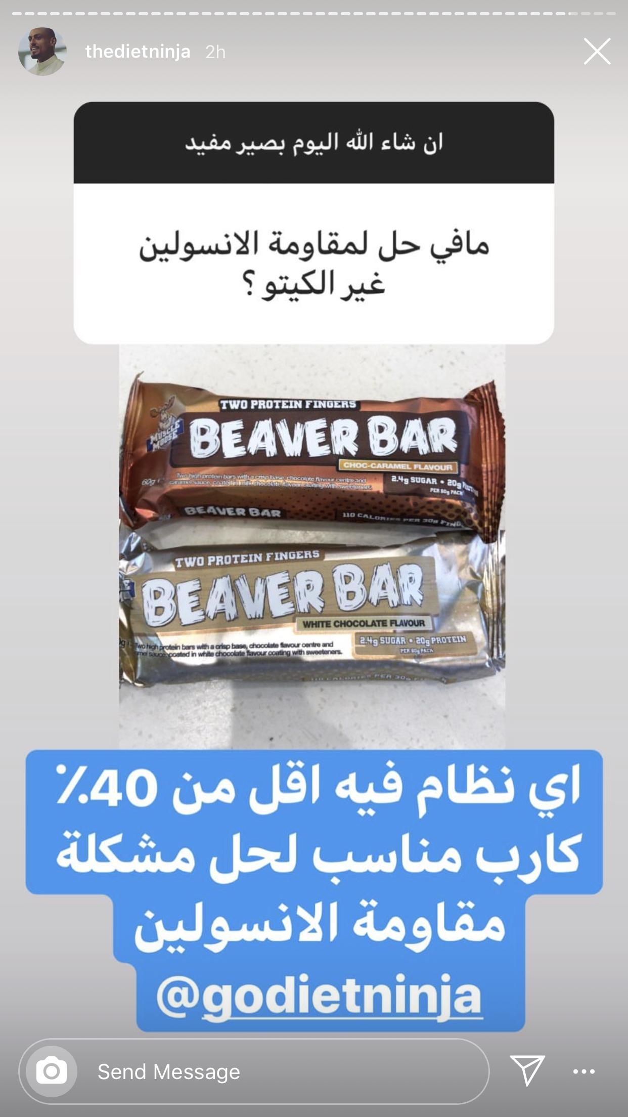 مقاومة الانسولين Flavored Sugar Flavors Chocolate