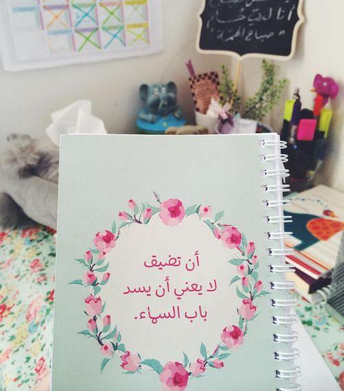 مشاعل الس يف Arabic Quotes Cover Photo Quotes Pink Quotes