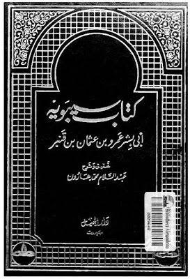 كتاب سيبويه pdf