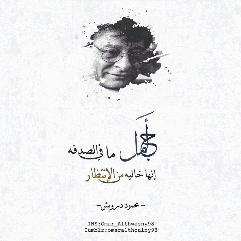محمد درويش درويشيات Islamic Inspirational Quotes Arabic Quotes Quotes