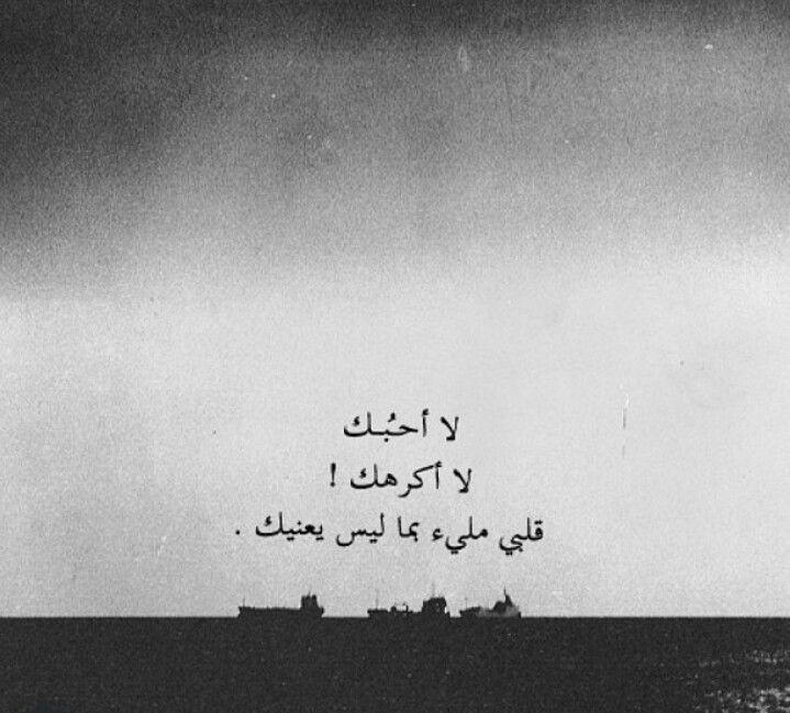 ﻻ احبك Arabic Poetry Arabic Quotes Quotes