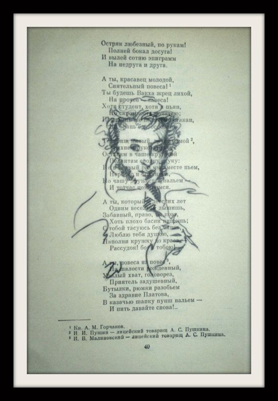 Pushkin Artwork Printed On Repurposed Vintage Pushkin