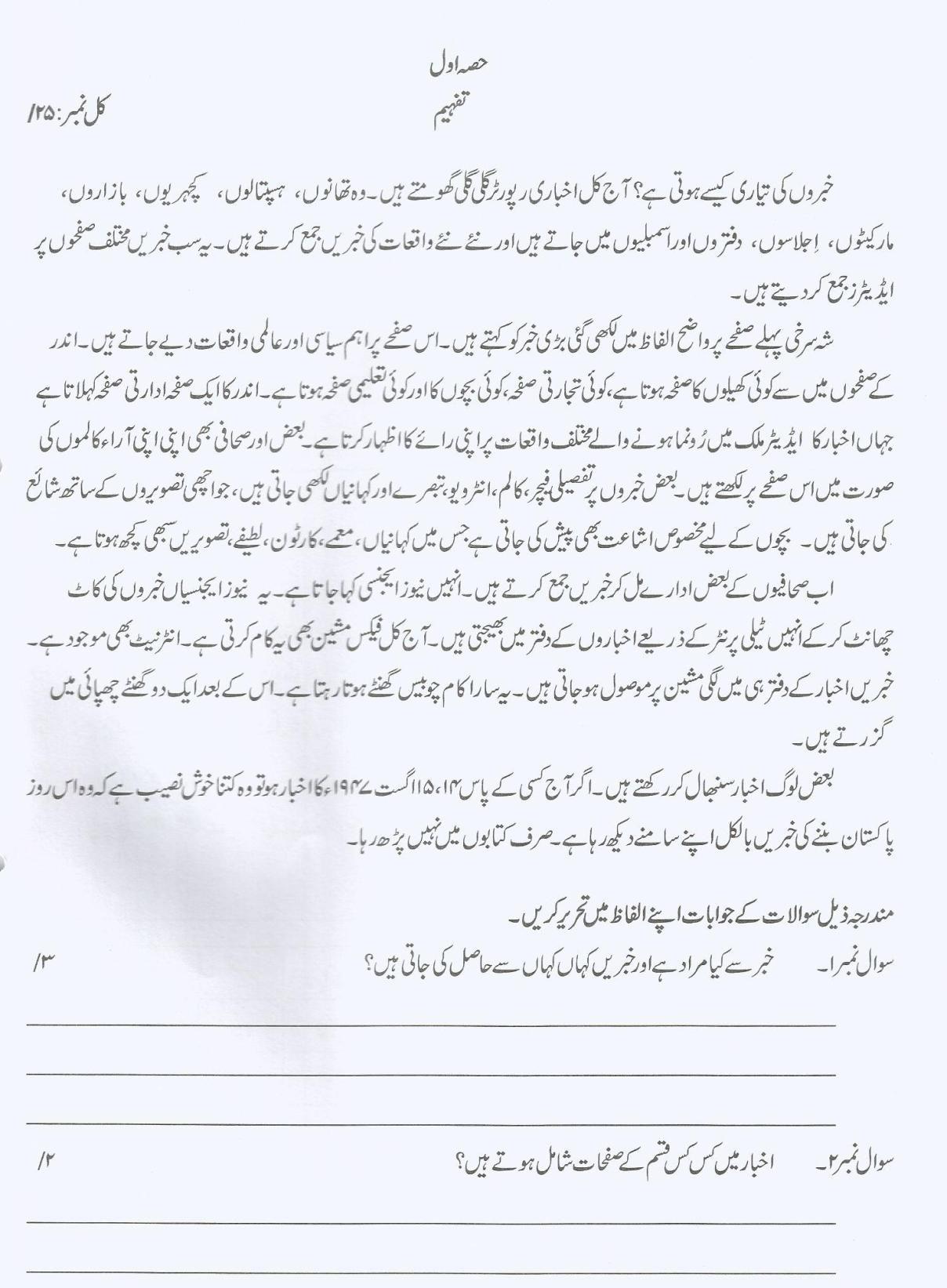 Urdu Past Paper Grade 6