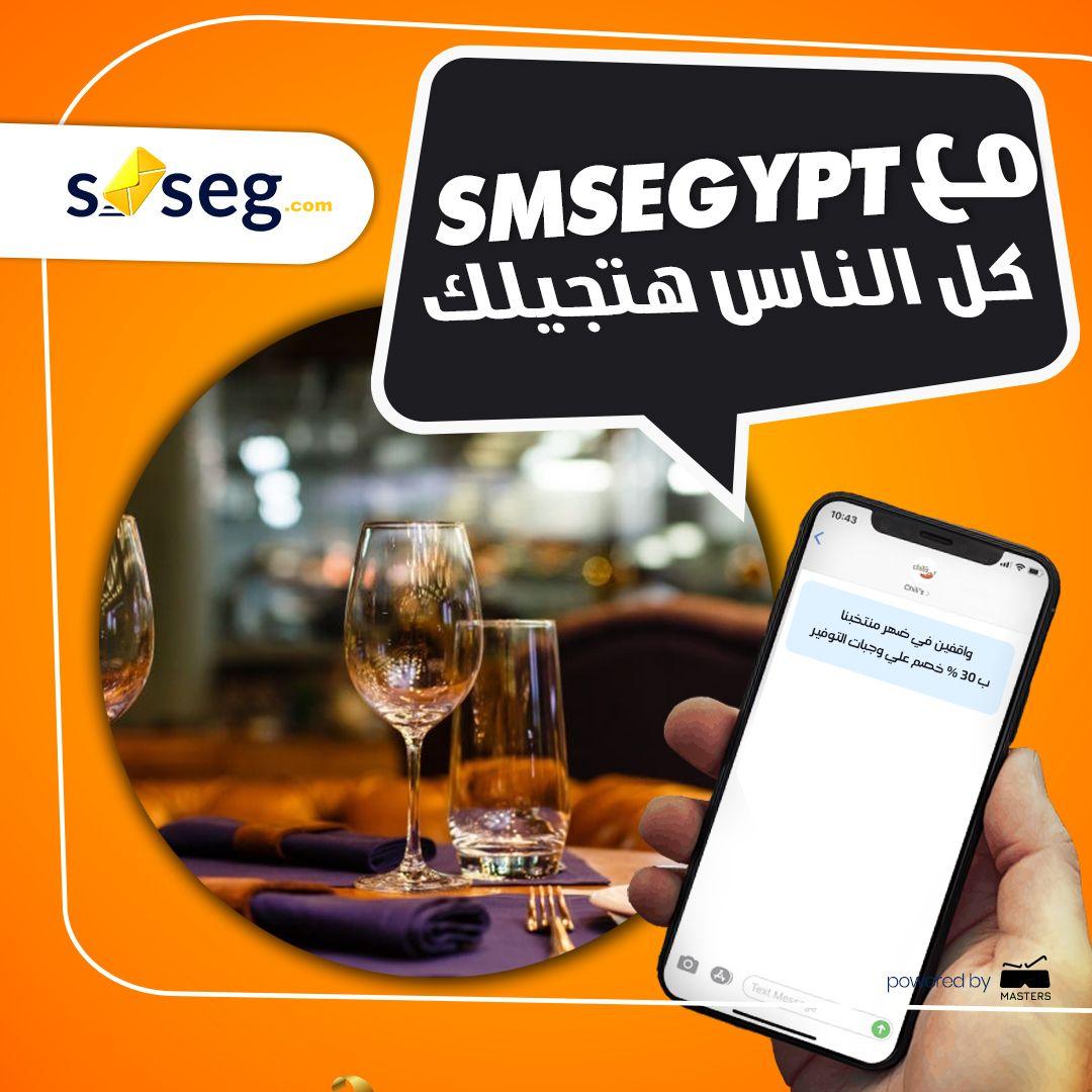 هتوصل كل صاحب مطعم أو كافيه بكل شلة صحاب Mobile Messaging Sms System
