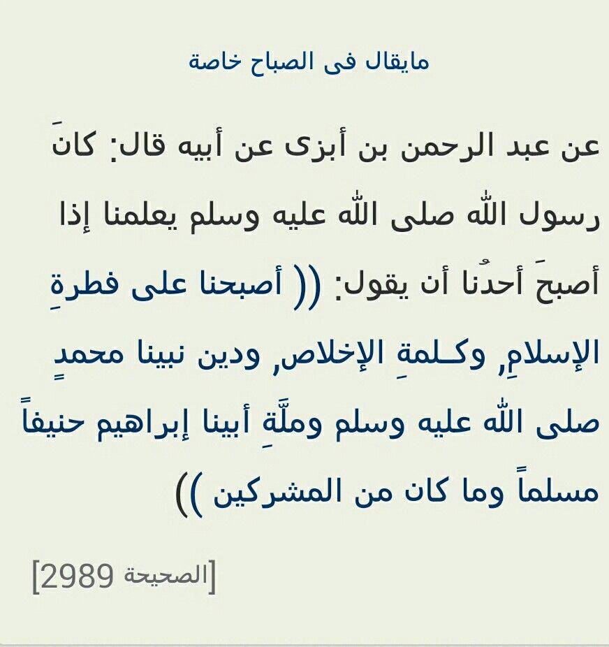 Pin By Ayman Alnjadat On أذكار الصباح والمساء Math Math Equations