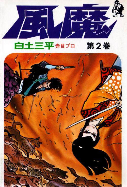 corporalsteiner, 『風魔』 2巻 白土三平 | 三平, 風魔, アニメコミック