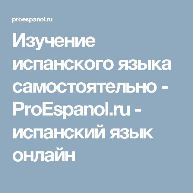 Изучение испанского языка онлайн гражданин украины может учиться во всех вузах россии