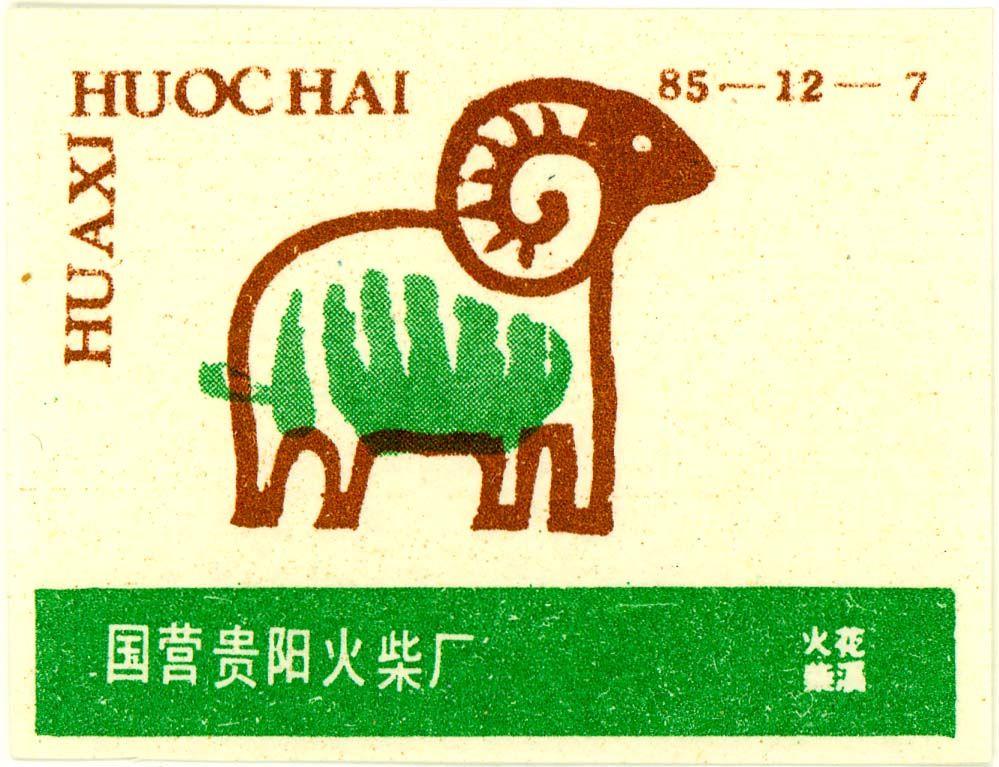 Más tamaños | Match Box Label, China | Flickr: ¡Intercambio de fotos!