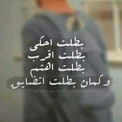 بالعربي بطلت تفرق معي Arabic Quotes Quotes Words