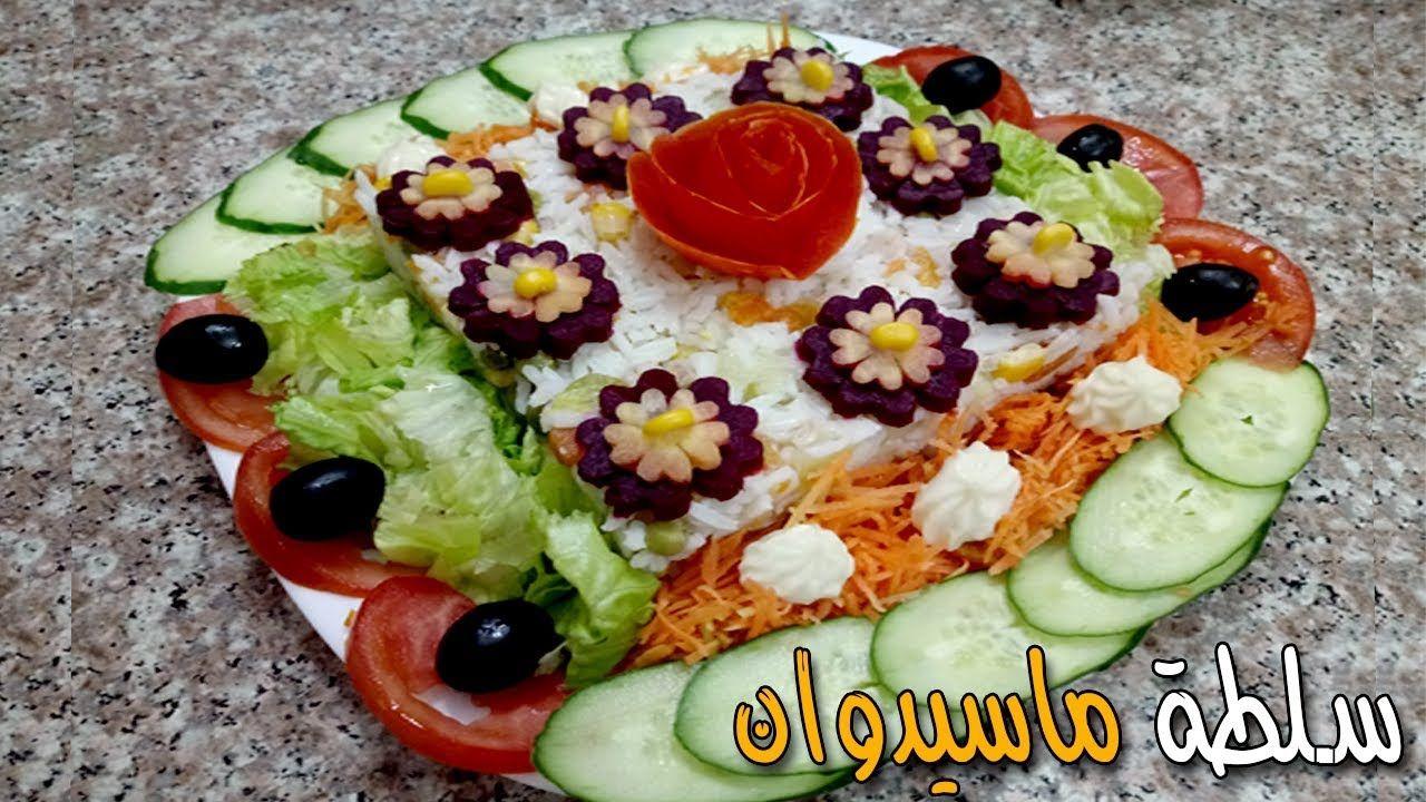 ديكور سلطة ماسيدوان لشهر رمضان Breakfast Food Avocado Toast