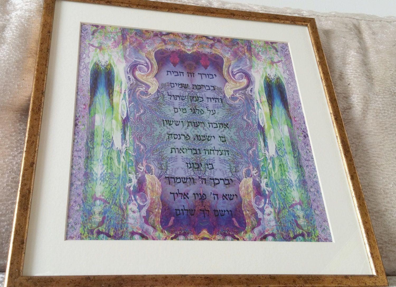 Framed home blessing in hebrew bircat habayit 15x15 judaica gift framed home blessing in hebrew bircat habayit 15x15 judaica gift wall jeuxipadfo Choice Image