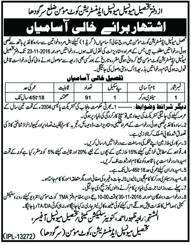 Tehsil Municipal Administration Kot Momin District Sargodha Jobs