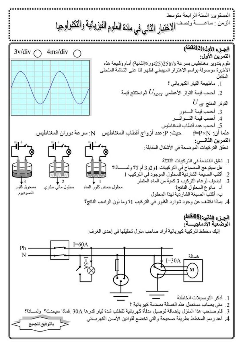 اختبار 2 فيزياء 4 متوسط Physics Education Science