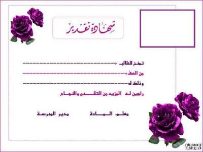 بصيغة وورد نماذج شهادات تقدير لحفظ القرآن الكريم Doc