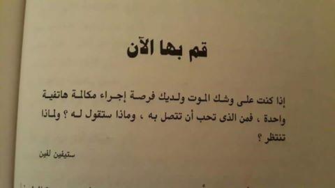 ولماذا تنتظر على فعل الخير واظهار مشاعرك للآخرين قم بمكالمتك الهاتفية الآن Arabic Calligraphy Calligraphy