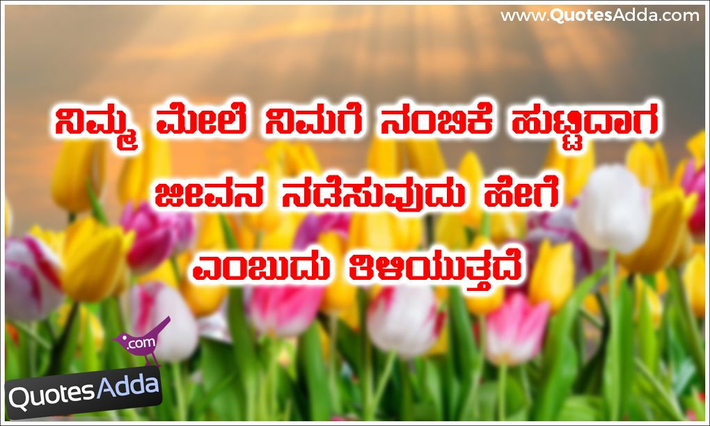 Self Motivated Kannada Kavanagalu Best Sayings Images Positive