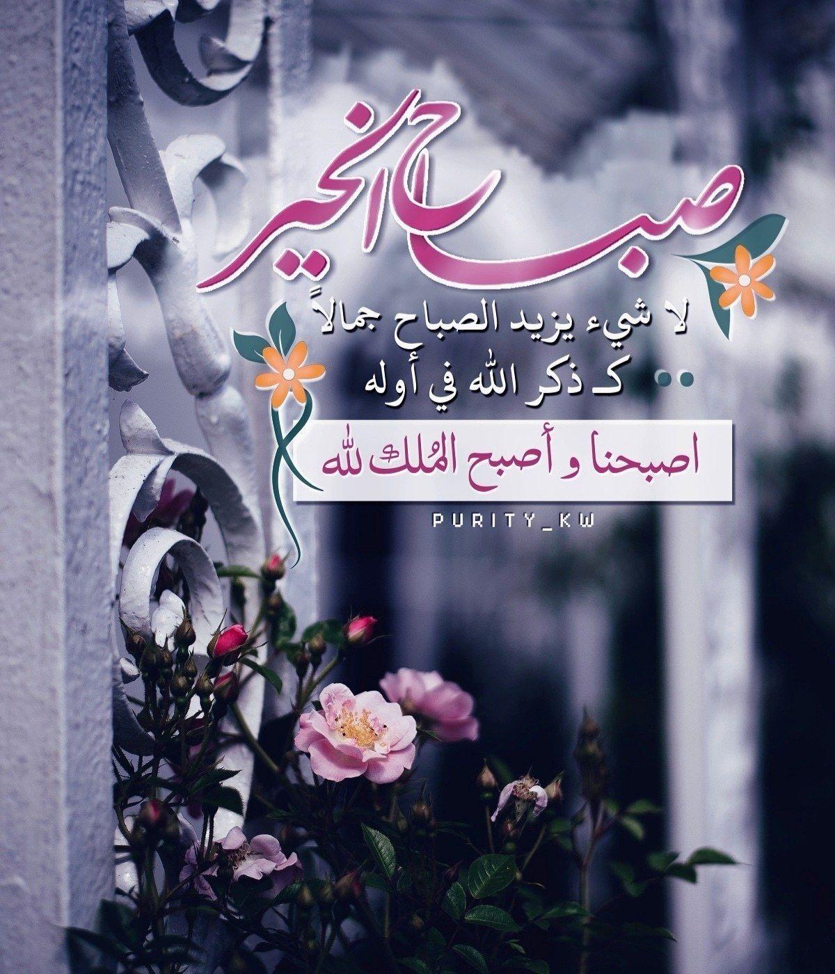 صور صباح الخير واجمل عبارات صباحية للأحبه والأصدقاء موقع مصري Beautiful Gif Morning Images Chalkboard Quote Art