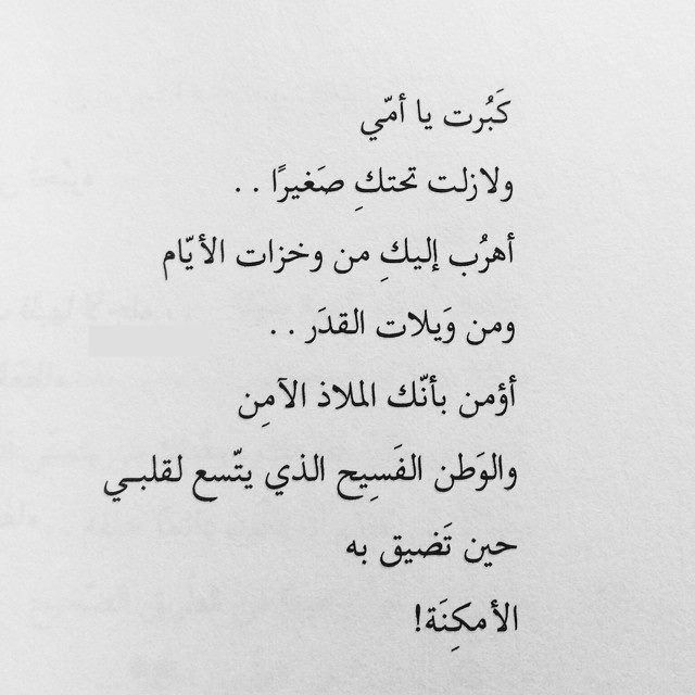 كبرت يا أمي Mother Quotes Nana Quotes Poet Quotes