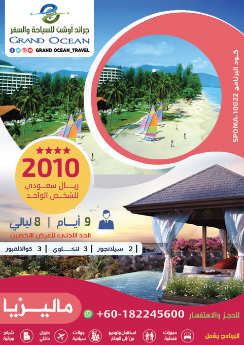 سياحه وسفر ماليزيا Travel Tours Travel Ocean