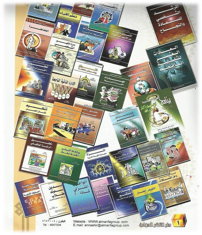 سلسلة التطوير الإدارى 41 مهارة حياتية ومهنية لازمة لصناعة الإنسان الفعال Arabic Books Books To Read Reading