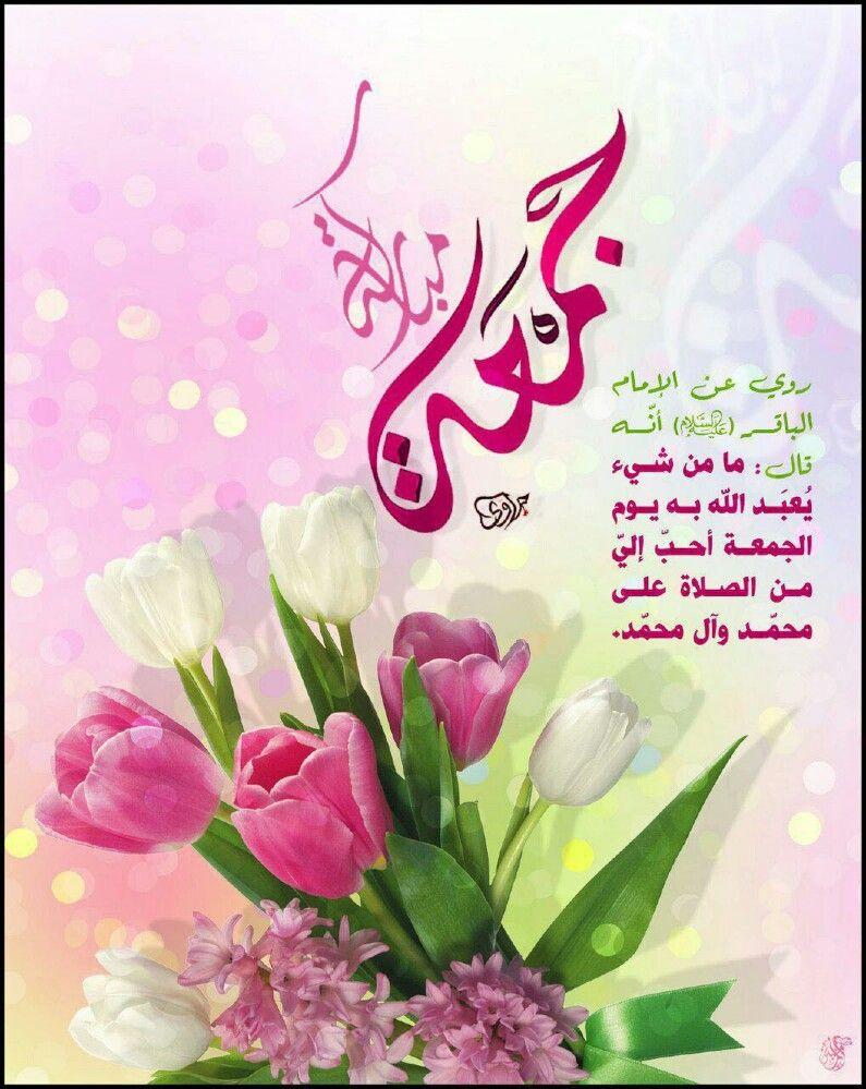 اللهم صل على محمد وال محمد Islamic Images Holy Friday Jumma Mubarak Beautiful Images