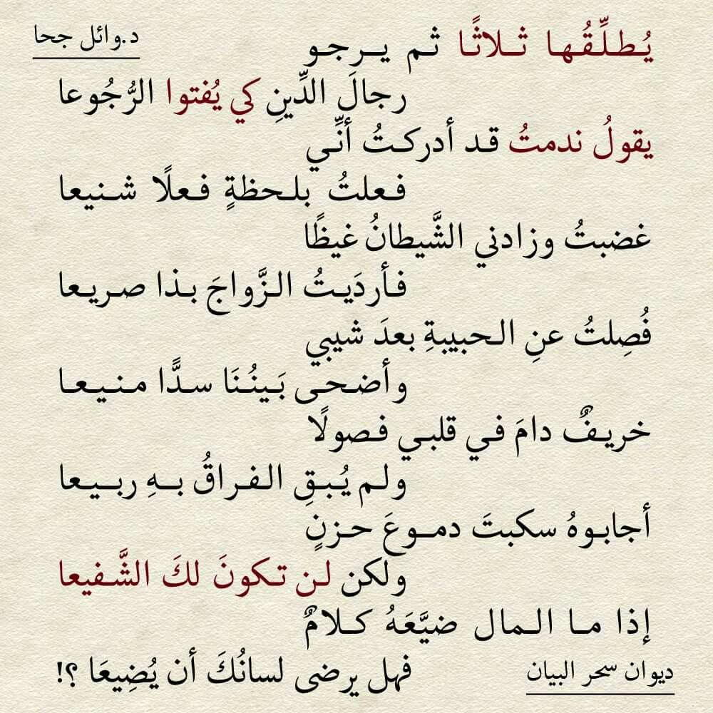 Pin By Aymen On شعر Wise Quotes Arabic Quotes Quotes