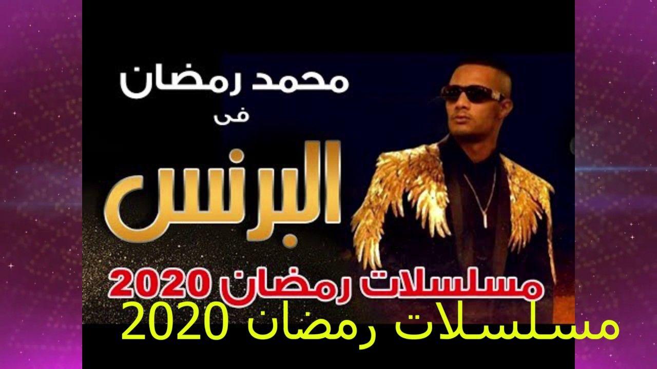 مسلسل البرنس للفنان محمد رمضان مسلسل من مسلسلات رمضان 2020 تعرف على التف Movie Posters Movies Poster