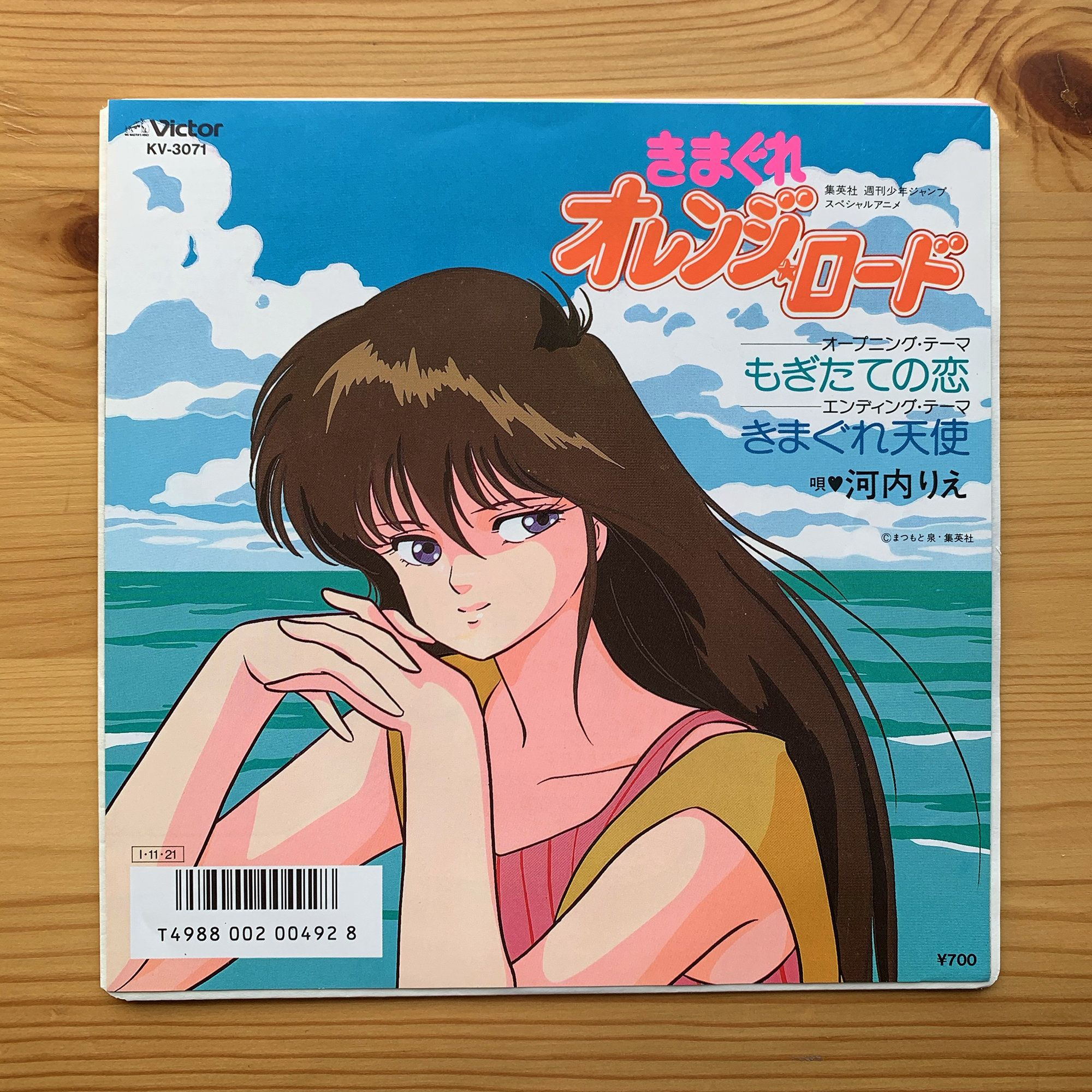 Pin On Kimagure Orange Road Soundtracks