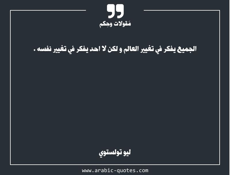 الجميع يفكر في تغيير العالم و لكن لا احد يفكر في تغيير نفسه Quotes Quote Quoteoftheday Citation Wisdom ت Quotes Incoming Call Screenshot Arabic Quotes