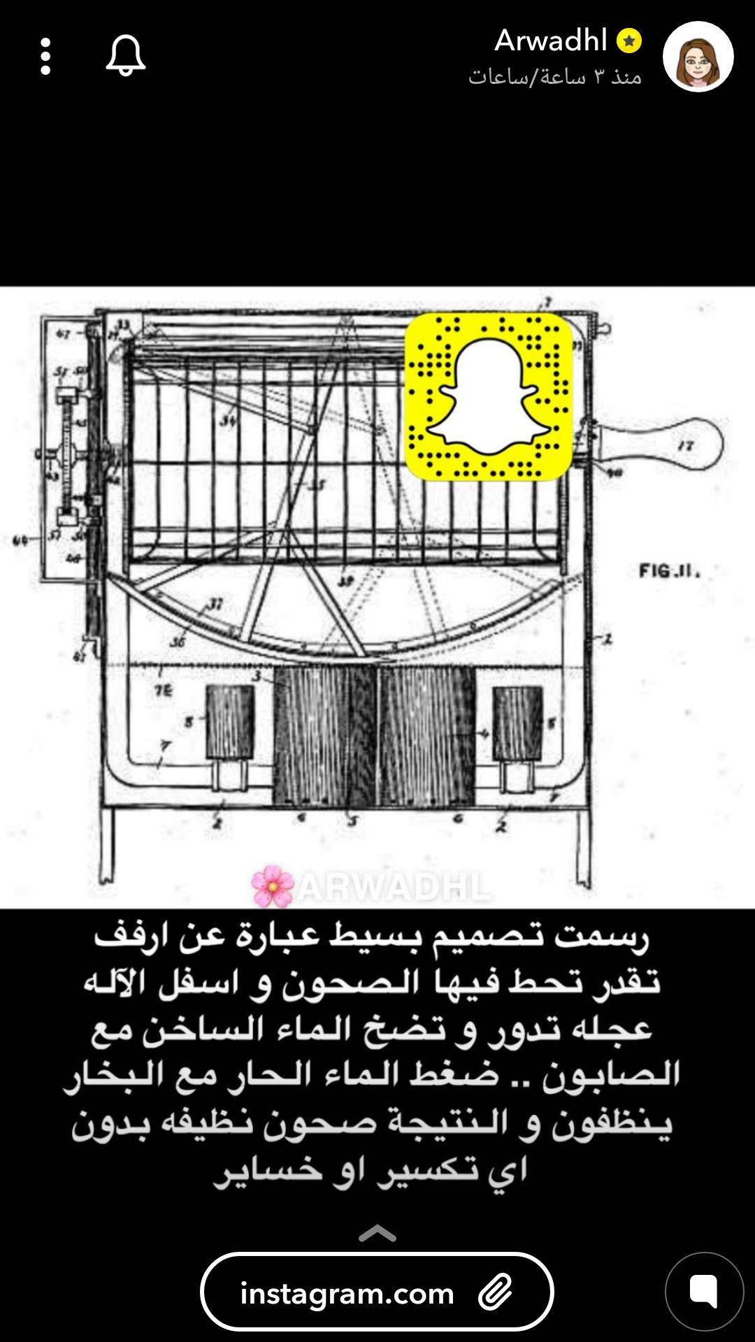 Pin by Raneem on قصص اروى_الدهال سناب in 2020