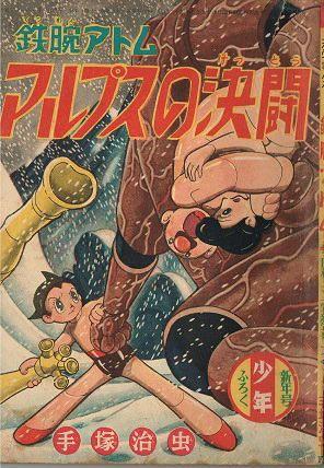 鉄腕アトム アルプスの決闘 手塚治虫 少年昭和31年1月号付録_画像1
