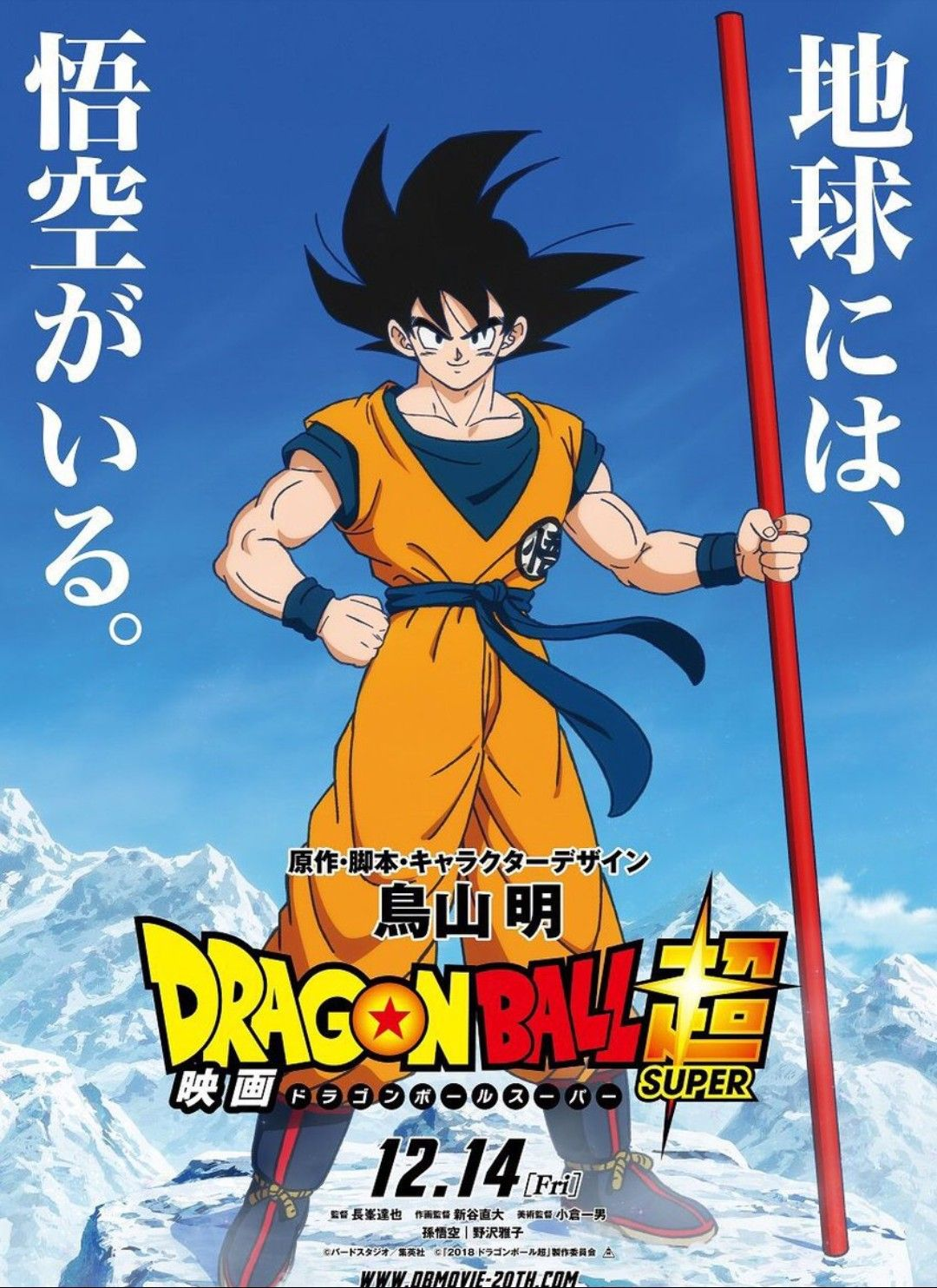 Regarder Dbz Pin By Totalsquiz On Dragon Ball Balle De Dragon Films Complets