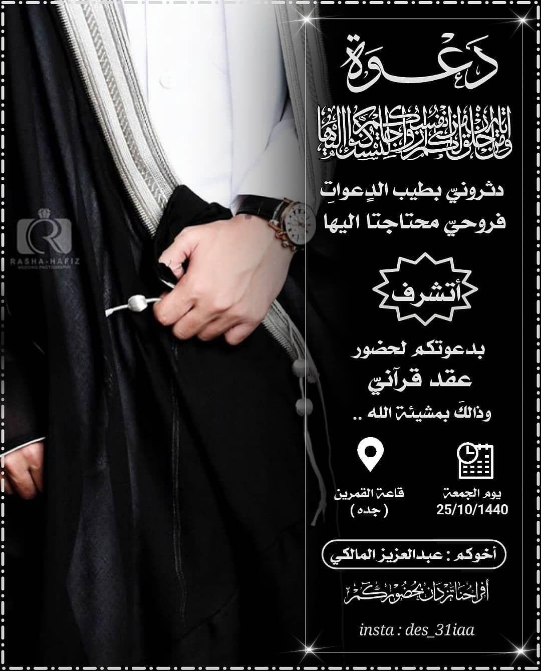 علياء للتصاميم On Instagram تصميمي دعوة دعوة زفاف دعوة زواج دعوة عرس Wedding Invitation Background Arab Wedding Wedding Frames