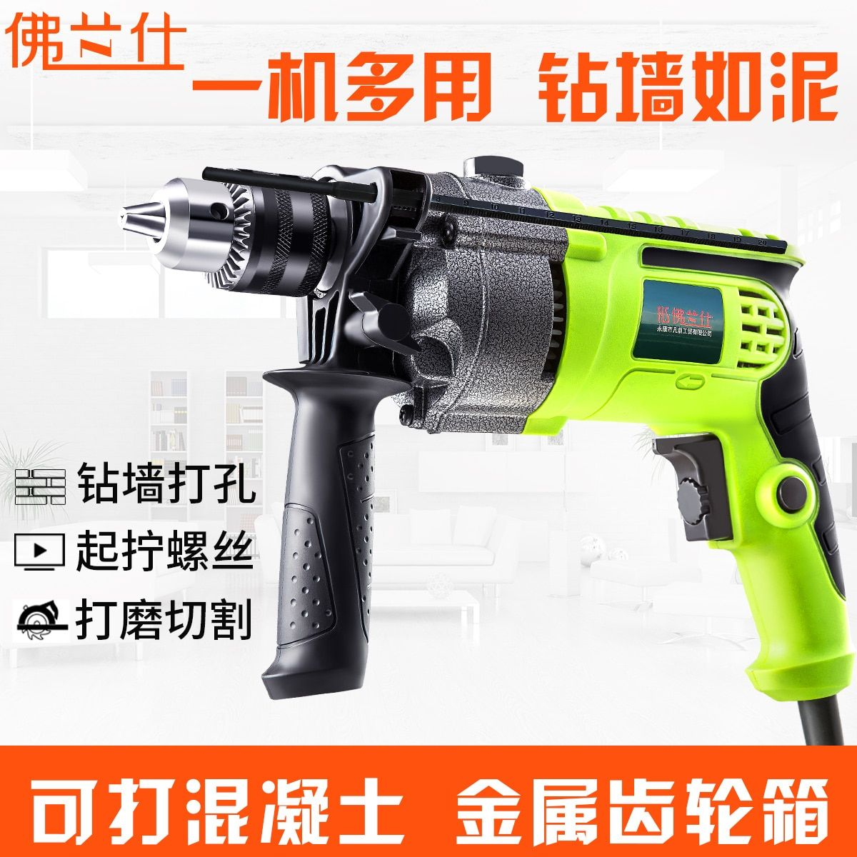 Electric Drill Home Drilling Through Wall Impact Multifunctional