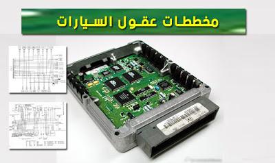 فيديو يشرح طريقة الحصول على مخططات عقول السيارات Electronic Components Electronic Products Logic Board