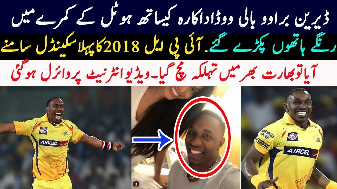 Top 10 PSL 3 Players With Their Beautiful Wives - YouTube