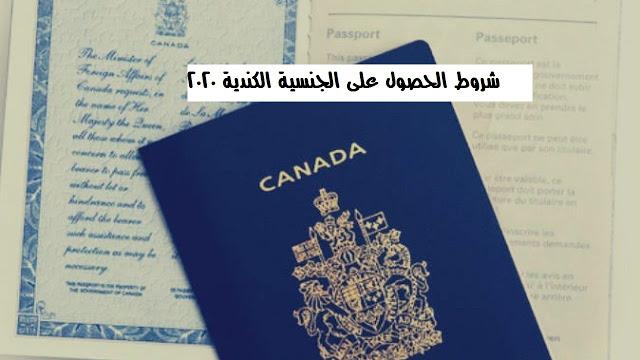 شروط الحصول على الجنسية الكندية 2020 سـافر Person Passport Personalized Items