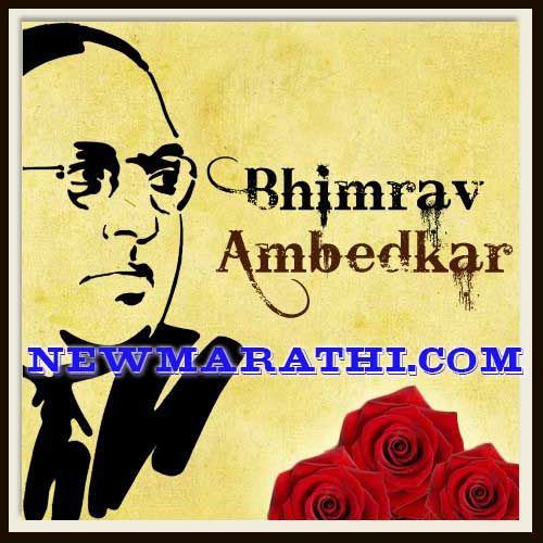 Bhimrav Ambedkar Bhim Geete songs | Download Free Marathi Mp3 Songs