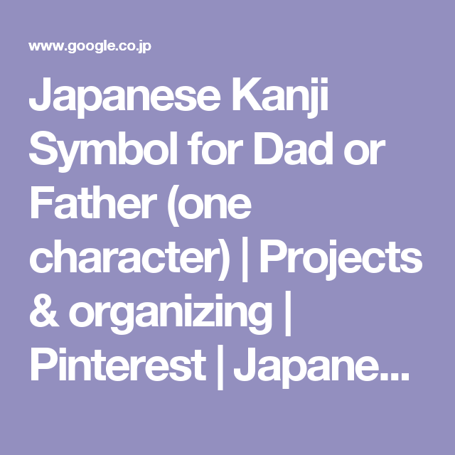 Japanese Kanji Symbol For Dad Or Father One Character Projects