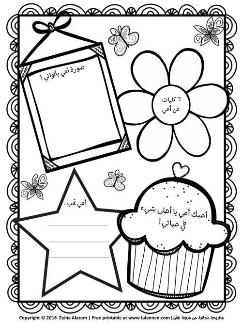 بطاقة معايدة لعيد الأم كلمات عن أمي Mother S Day Cards Muslim Kids Activities Coloring Sheets For Kids School Cartoon