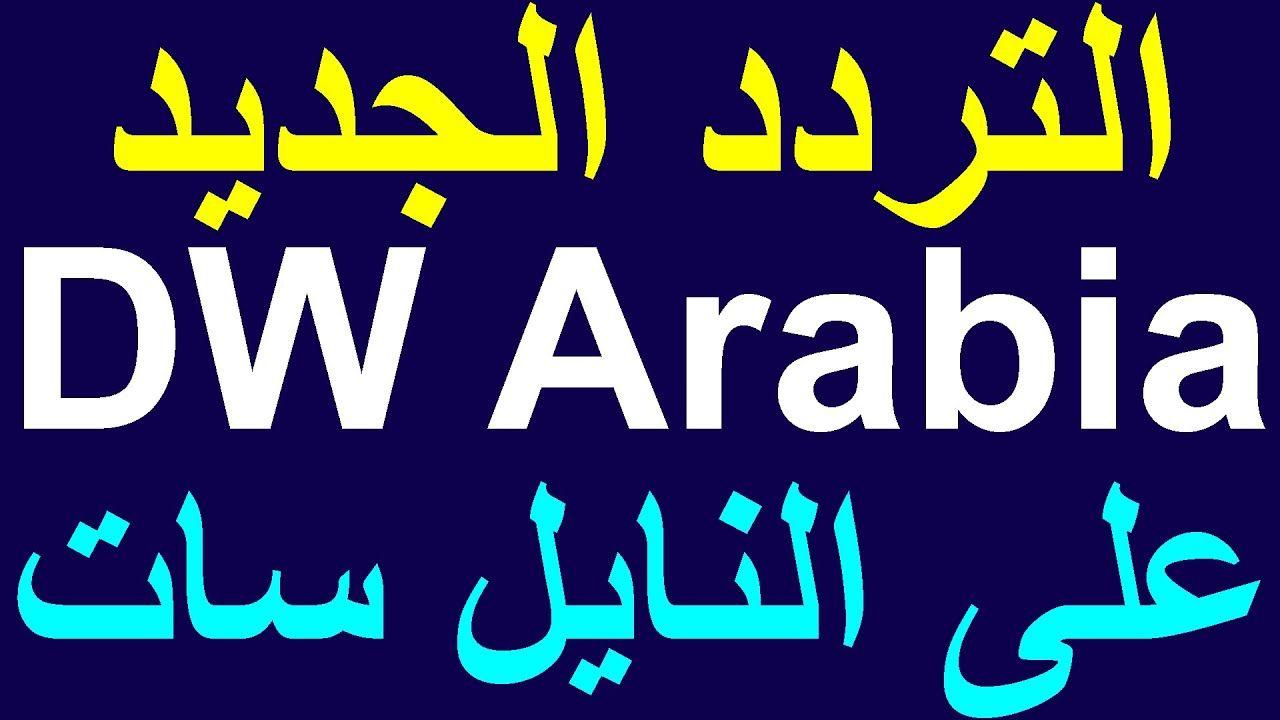 تردد قناة Dw عربية الألمانية الجديد على النايل سات 2021 In 2021 Calm Artwork Calm Keep Calm Artwork